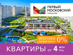 Город-парк «Первый Московский» Новая Москва